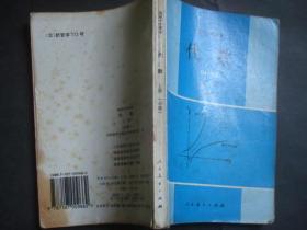 代数:必修上册,内只有几页上稍有笔记,后几页右下角有浅印