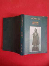 印度佛教发展史