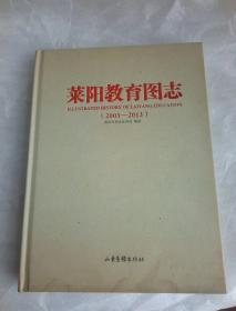 莱阳教育图志   2003-2013