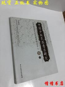 中国少数民族音乐研究(上)