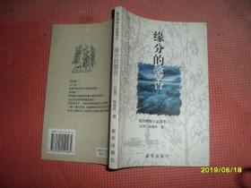 缘分的馨香-晓风精致小品四书1