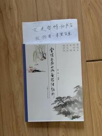 金陵名家山水画技法解析(16开 新版 全一册)。