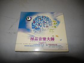 极品音乐大师 2CD