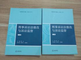 刑事诉讼法修改与诉讼监督(上下)