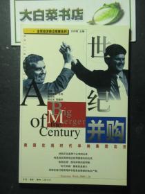 世纪并购——美国在线时代华纳集团出世 未翻阅过 三联书店(K18)
