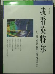 我看英特尔——华裔副总裁的现身说法 未翻阅过 三联书店(K15)