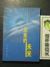 企业的未来 未翻阅过 三联书店(K10)