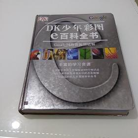DK少年彩图e百科全书:Google网络资源增值版(彩印)