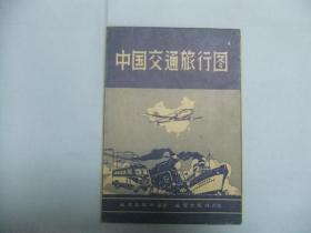 中国交通旅行  1957年1版1印,2开折叠成32开地图