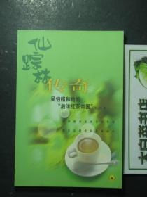 """仙踪林传奇 吴伯超和他的""""泡沫红茶帝国"""" 未翻阅过 三联书店(K7)"""