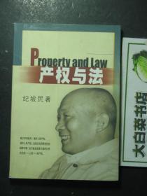 产权与法 未翻阅过 三联书店(K7)