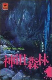秘镜天使 2 神诅森林 麦洁 北方文艺出版社 9787531719502