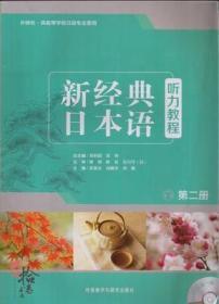 二手正版 新经典日本语 第二册 听力教程 苏君业  9787513553629