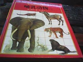 世界动物图鉴3——哺乳动物