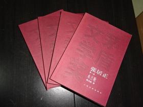 张居正《木兰歌》《水龙吟》《金缕曲》《火凤凰》(1、2、3、4共四卷全)