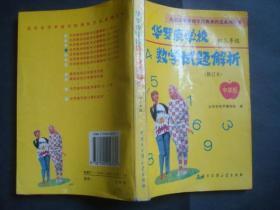 华罗庚学校数学试题解析初三年级