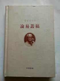 张政烺文集:论易丛稿