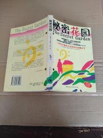 秘密花园(2册):中英文对照本