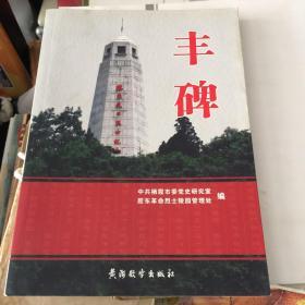 丰碑(胶东共产党建立、发展及斗争史)