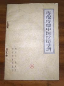 痔疮痔瘘中医疗法手册 1959年一版一印,原版书