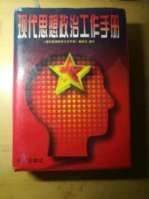 现代思想政治工作手册