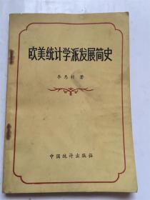 欧美统计学派发展简史/李惠村/中国统计出版社