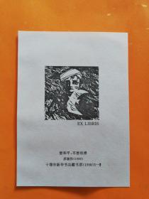 藏书票【两张合售】