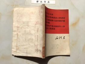 毛泽东新民主主义论在延安文艺座谈会上的讲话关于正确处理人民内部矛盾的问题在中国共产党全国宣传工作会议上的讲话