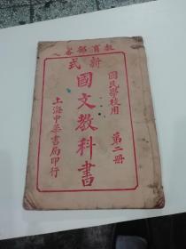 新式国文教科书国民学校用第二册(民国五年发行、民国十二年三版)