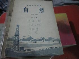 高级小学课本(1964年新编)自然(第三册)