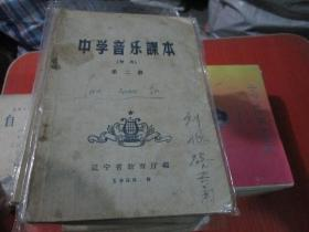 中学音乐课本(暂用 第二册)
