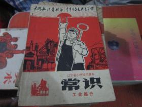 辽宁省小学试用课本:常识(工业部分)