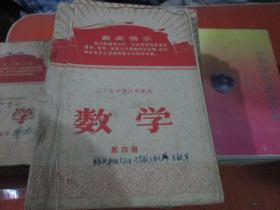 辽宁省中学试用课本:数学(第四册)