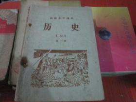 高级小学课本:历史(第一册)