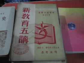 苏联教育丛书(第十四种):新教育五讲