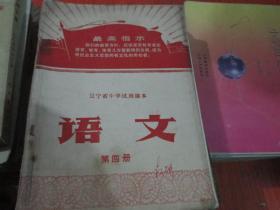 辽宁省中学试用课本:语文(第四册)