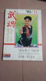 武魂(1991.11)