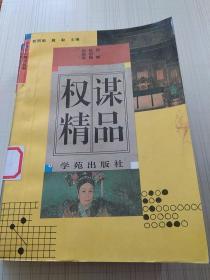 炎黄文化精品丛书 共4本