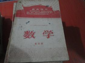 、、辽宁省中学试用课本:数学(第四册)