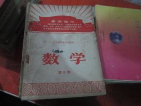 辽宁省中学试用课本:数学(第三册)