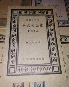 百科小丛书:辽金元文学