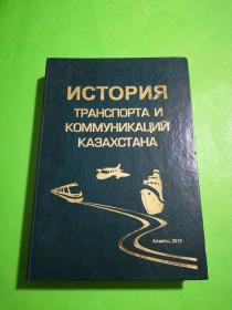 история  транспорта и  коммуникации  казахстана