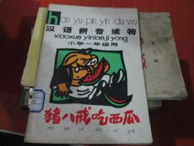 汉语拼音读物:猪八戒吃西瓜(小学一年级用)