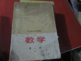 辽宁省中学试用课本:数学(第一册 上)