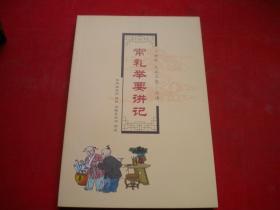 《常礼就要讲义》,32开李炳楠 著,沈阳2017出版,6881号 ,图书