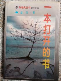 布老虎丛书:一本打开的书 精装本