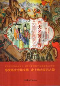 中华复兴之光 博大精深汉语 四大名著丰碑