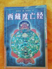 西藏度亡经(原名;中阴得度)2003年第2版