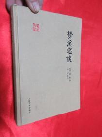 梦溪笔谈(国学典藏)   【大32开,硬精装】
