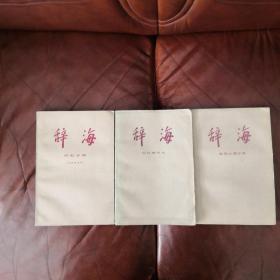 辞海百科增补本、历史分册(中国现代史)、教育心理分册三本合售
